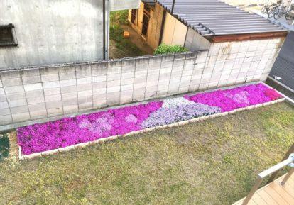 【山梨県 O様】お庭に富士山が出現